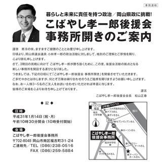 20190114事務所開き案内.jpg