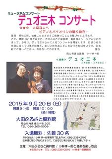 大田ふるさとコンサート201509200001.jpg